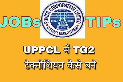 UPPCL में TG2 टेक्नीशियन कैसे बने, How to Become TG2 Technician in UPPCL in Hindi, tg2 भर्ती की जानकारी,  the bharti ki jankari