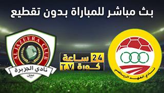 مشاهدة مباراة العهد والجزيرة بث مباشر بتاريخ 01-10-2019 كأس الإتحاد الآسيوي