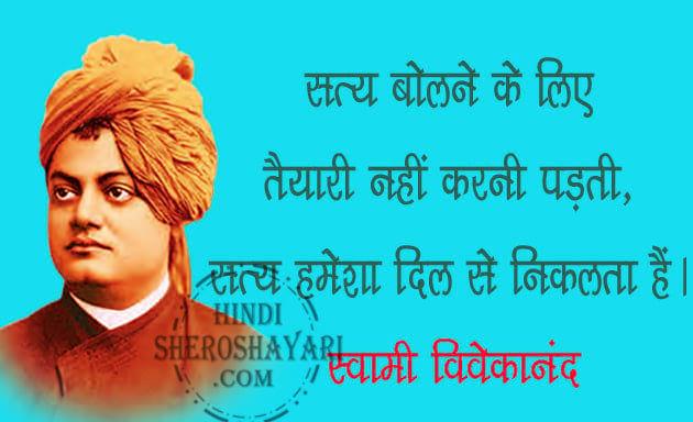 Famous Swami Vivekananda Hindi Quotes
