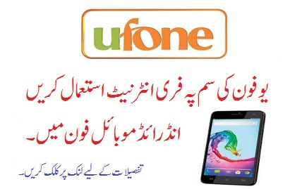 Ufone Free Internet 100% Working With Downloading For All Mobile