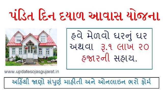 Pandit Din Dayal Upadhyay Awas Yojana. (Housing Scheme: गुजरात - पंडित दीन दयाल उपाध्याय आवास योजना.