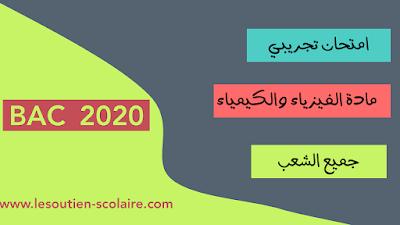 امتحانات تجريبية في مادة الفيزياء والكيمياء لتلاميذ الثانية بكالوريا - دورة 2020