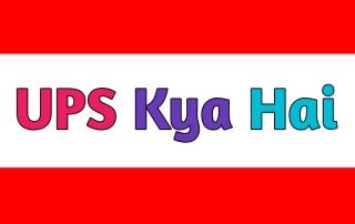 UPS क्या हैं? What is UPS in Hindi | यूपीएस के फायदे Full Form Aur Types In Hindi !