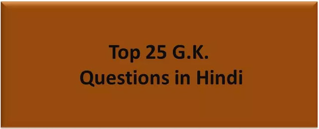 Top 25 G.K. Questions in Hindi