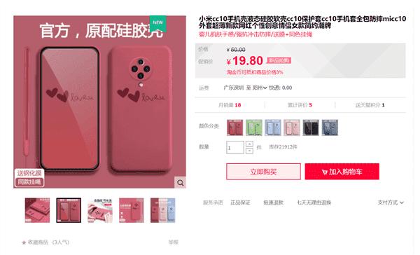 MI CC10 phone case leakage illustration shows mobile phone design