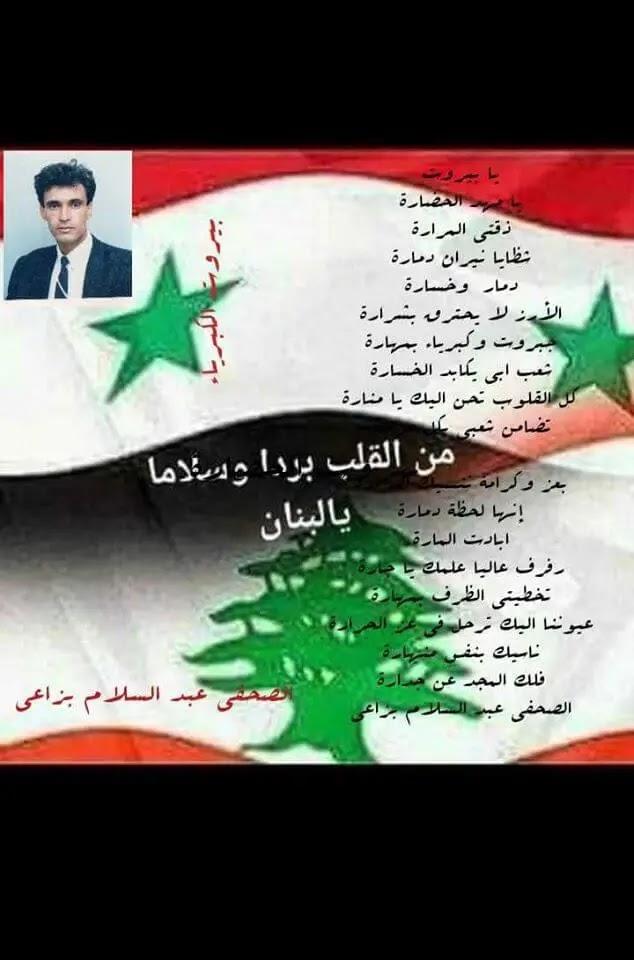 بيروت الكبرياء... للشاعر: عبد السلام بزاعي