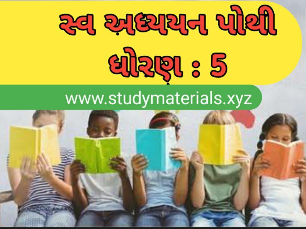 Standard 5th All subject Gujarati swa adhyayan pothi