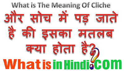 What is the meaning of Cliche in Hindi