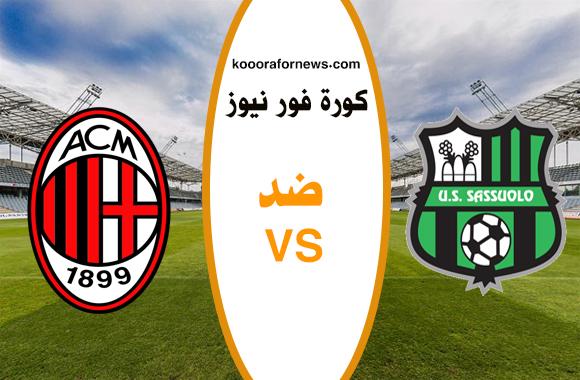 مشاهدة مباراة ميلان وساسولو بث مباشر اليوم 21-07-2020 الدوري الإيطالي