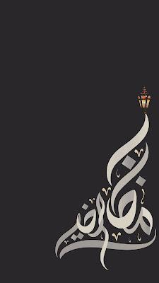 خلفية رمضان الخير ramadan 2020
