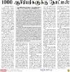 1000 ஆசிரியர்களுக்கு நோட்டீஸ்!!