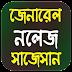 GK কিছু গুরুত্বপূর্ণ প্রশ্ন উত্তর পরীক্ষার (GK Question Answer Bengali)
