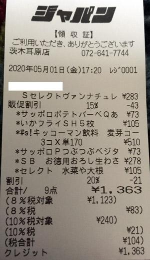 ジャパン 茨木耳原店 2020/5/1 のレシート