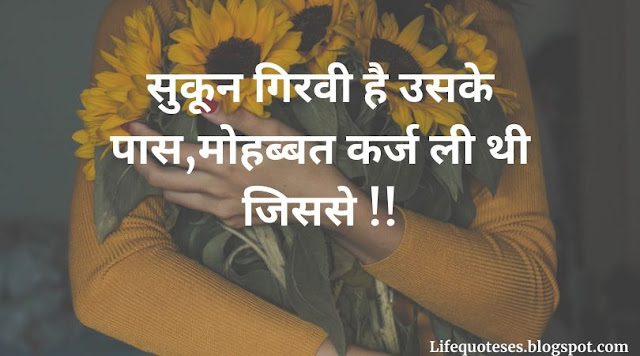 breakup status in hindi for girlfriend