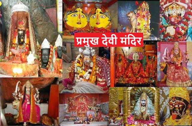 देश के प्रसिद्ध देवी मंदिर, जहां आज भी होते है चमत्कार