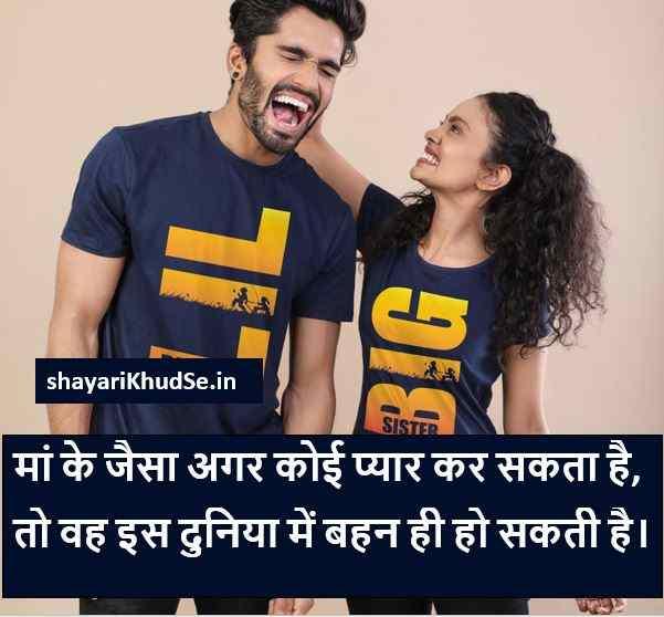 Sister and Brother Shayari in Hindi Photo Download ,Sister and Brother Shayari Photo, Sister Shayari in Hindi, Sister Love Shayari Dp