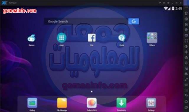 محاكي تشغيل الأندرويد علي الكمبيوتر للاجهزة الضعيفة XePlayer Android Emulator
