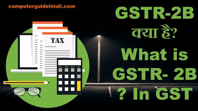 GSTR-2B क्या है? [What is GSTR- 2B ? In GST]