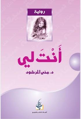 تحميل وقراءة رواية انت لي المؤلفة سعودية منى المرشود | تطبيق pdf