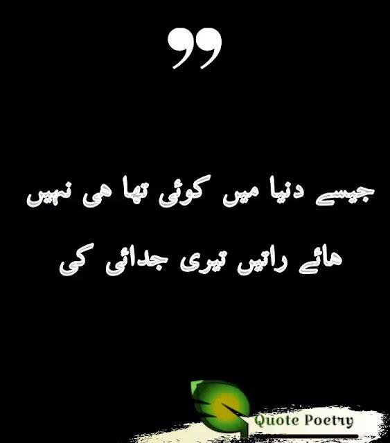 Sad Quotes About Love In Urdu -