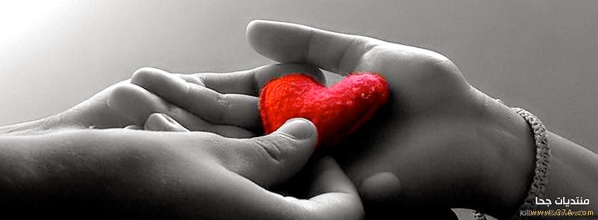 غلافات حب للفيس و اغلفة فيس بوك حب وصور اغلفة فيس بوك حب جديدة