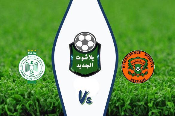 نتيجة مباراة الرجاء ونهضة بركان اليوم الأحد 19-01-2020 الدوري المغربي
