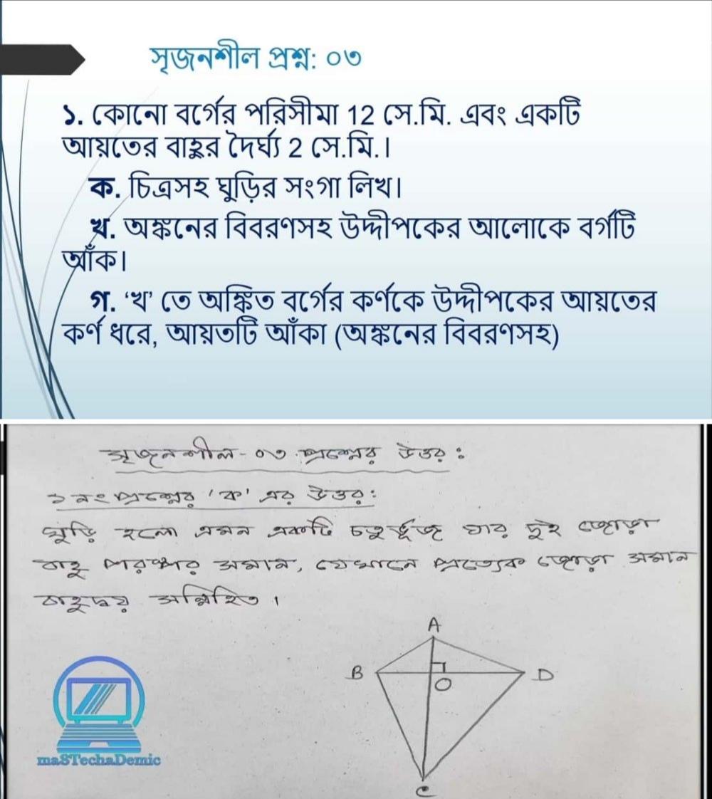 Class 8,6th Week Math Assignment Solution | ষষ্ঠ সপ্তাহের ৮ম /অষ্টম শ্রেণীর এসাইনমেন্ট সমাধান গণিত