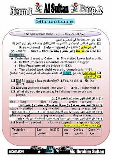 مذكرة اللغة الانجليزية للصف الثاني الاعدادي الترم الاول 2020 للاستاذ ابراهيم سلطان