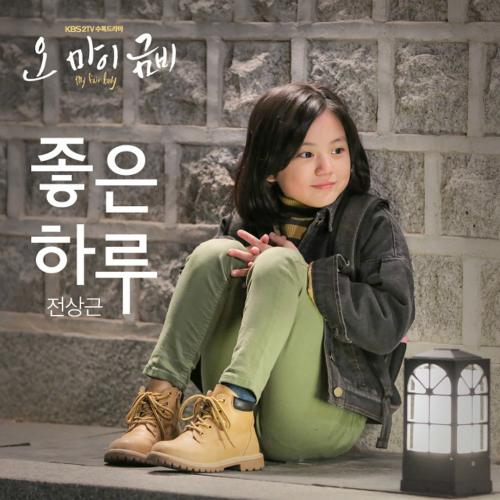 Download OSt Oh My Geum-Bi Terbaru
