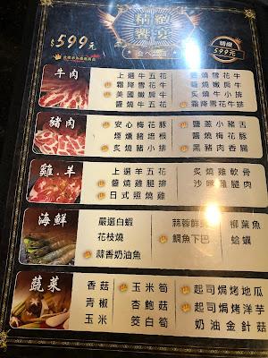 燒惑日式炭火燒肉菜單
