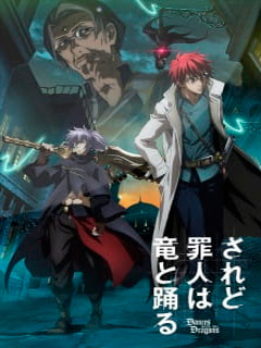 Assistir Saredo Tsumibito wa Ryuu to Odoru (Dances with the Dragons) Online