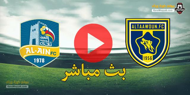 نتيجة مباراة التعاون والعين السعودي اليوم 9 ابريل 2021 في الدوري السعودي