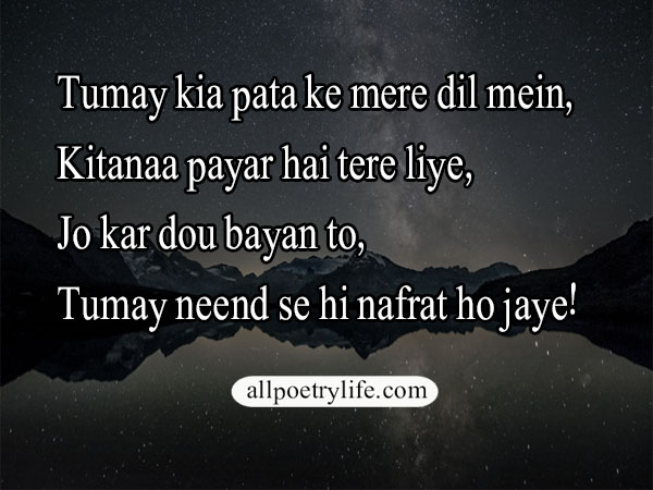 Love Sms Poetry | Love Sms Shayari | Sad Poetry Sms With Image