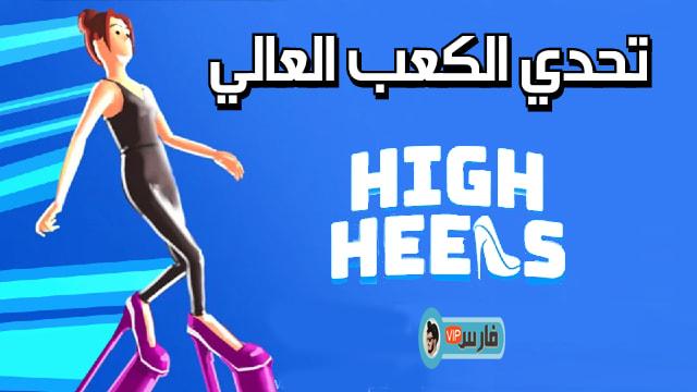 لعبة الكعب العالي,لعبة High Heels,تحميل الكعب العالي,تحميل High Heels,تحميل لعبة الكعب العالي,تحميل لعبة High Heels,تنزيل لعبة الكعب العالي,تنزيل لعبة High Heels,High Heels تحميل,High Heels تنزيل,