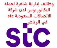 وظائف إدارية شاغرة لحملة البكالوريوس لدى شركة الاتصالات السعودية stc في الرياض تعلن شركة الاتصالات السعودية stc, عن توفر وظائف إدارية شاغرة لحملة البكالوريوس, للعمل لديها في الرياض وذلك للوظائف التالية: محلل أول عمليات التوظيف  Senior Recruitment Analyst المؤهل العلمي: بكالوريوس في الموارد البشرية, إدارة الأعمال أو ما يعادله الخبرة: سنتان على الأقل من العمل في مجال الموارد البشرية أن يجيد اللغة الإنجليزية للتـقـدم إلى الوظـيـفـة اضـغـط عـلـى الـرابـط هـنـا       اشترك الآن في قناتنا على تليجرام        شاهد أيضاً: وظائف شاغرة للعمل عن بعد في السعودية     أنشئ سيرتك الذاتية     شاهد أيضاً وظائف الرياض   وظائف جدة    وظائف الدمام      وظائف شركات    وظائف إدارية                           لمشاهدة المزيد من الوظائف قم بالعودة إلى الصفحة الرئيسية قم أيضاً بالاطّلاع على المزيد من الوظائف مهندسين وتقنيين   محاسبة وإدارة أعمال وتسويق   التعليم والبرامج التعليمية   كافة التخصصات الطبية   محامون وقضاة ومستشارون قانونيون   مبرمجو كمبيوتر وجرافيك ورسامون   موظفين وإداريين   فنيي حرف وعمال     شاهد يومياً عبر موقعنا أبشر للتوظيف وظيفة كوم وظائف كوم الوظائف وظائف شاغرة وظائف اليوم اي وظيفه وظائف قريبة مني وظائف حكومية اي وظيفة صحيفة وظائف توظيف وظائف عن بعد وزارة الداخلية توظيف وظائف عسكريه وظايف كوم أبشر توظيف وزارة الداخلية وظائف نسائية وظائف حكوميه وزارة الصحة توظيف وظائف كوم عسكريه وظائف وزارة الدفاع وظيفه طاقات للتوظيف وظائف الاحوال المدنية وزارة الصحة التوظيف وزارة الداخلية التوظيف وزارة الدفاع توظيف وظائف عسكرية وظائف ابشر الاحوال المدنية وظائف بوابه العمل عن بعد وظائف حراس امن براتب 8000 وظائف عمال مطلوب مهندس معماري ارامكو حديثي التخرج ارامكو روان للحفر مطلوب مساح وظيفة كوم تويتر وظائف السلامة والصحة المهنية طيران اديل توظيف شركة روان للحفر هيئة السوق المالية توظيف صندوق الاستثمارات العامة توظيف وظائف عبدالصمد القرشي وظائف صندوق الاستثمارات العامة وظائف مستشفى الملك خالد للعيون البنك السعودي للاستثمار توظيف مطلوب مترجم مطلوب مستشار قانوني مستشفى الملك خالد للعيون توظيف وظائف بنك الاستثمار العربي وظائف حراس امن براتب 5000 بدون تأمينات وظائف مترجمين شركة زهران للصيانة والتش