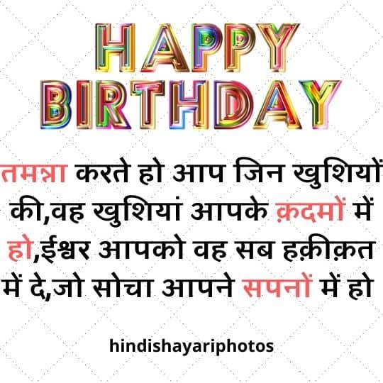 bday wishes shayari in hindi