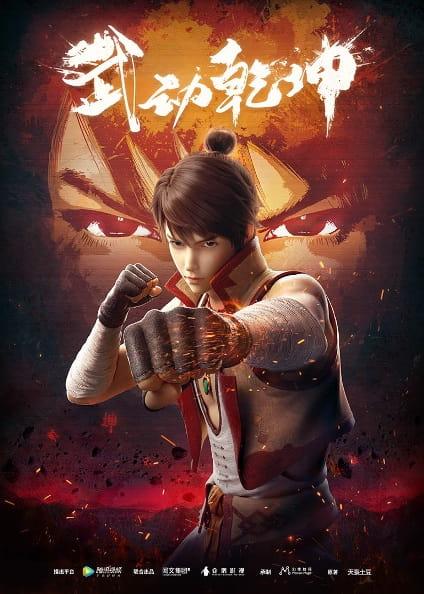 Martial Universe Anime Season 1 Poster