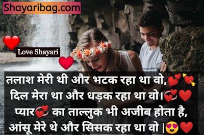 Love Shayari In Hindi Hd Image
