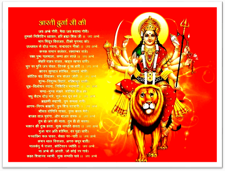 आरती मां अम्‍बे की I Jai Ambe Gauri Maiya Jai Shyama Guari Lyrics in hindi