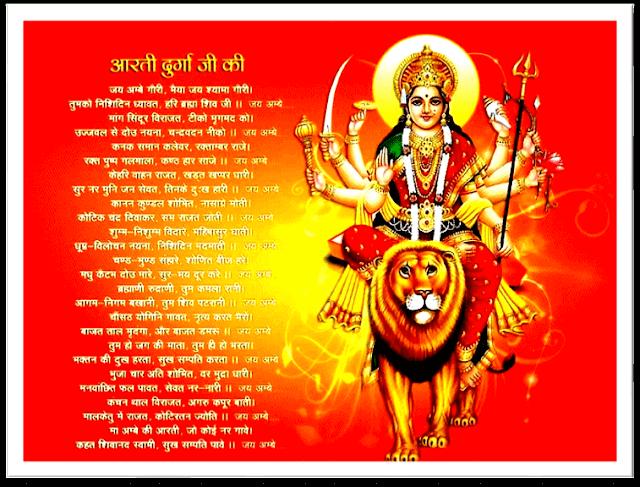 आरती मां अम्बे की I Jai Ambe Gauri Maiya Jai Shyama Guari Aarti Lyrics in hindi