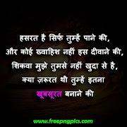 {New}Girl Impress Shayari in Hindi & English{Romantic Shayari Collection}
