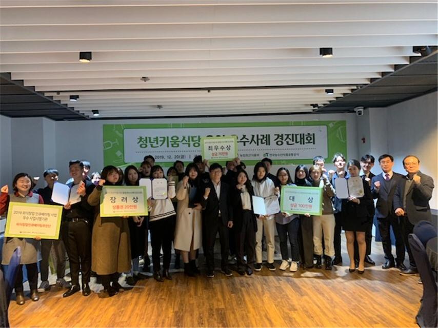 청년 외식창업 인큐베이팅 '청년키움식당' 경진대회 개최