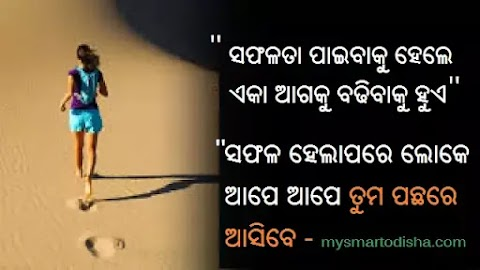 Odia Motivational Quotes | Oriya Inspirational Quotes with Wallpaper