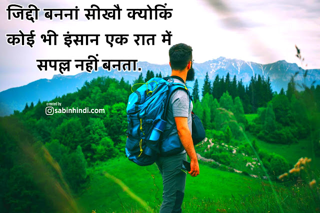 Motivational-quotes-in-hindi-images