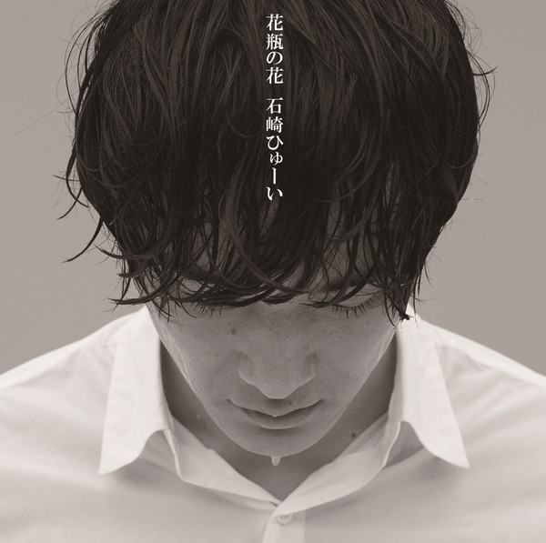[Album] 石崎ひゅーい – 花瓶の花 (2016.05.18/MP3/RAR)