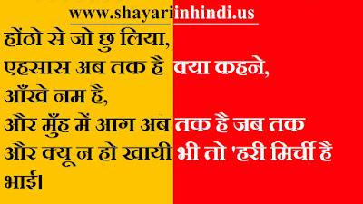 shayari in hindi, funny jokes shayari 2020