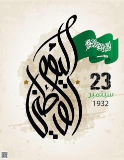 اليوم الوطني للمملكة العربية السعودية 1441