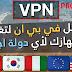 سارع للحصول على أقوى تطبيق VPN PRO ثمنه 18دولار اليوم بالمجان ومدى الحياة !