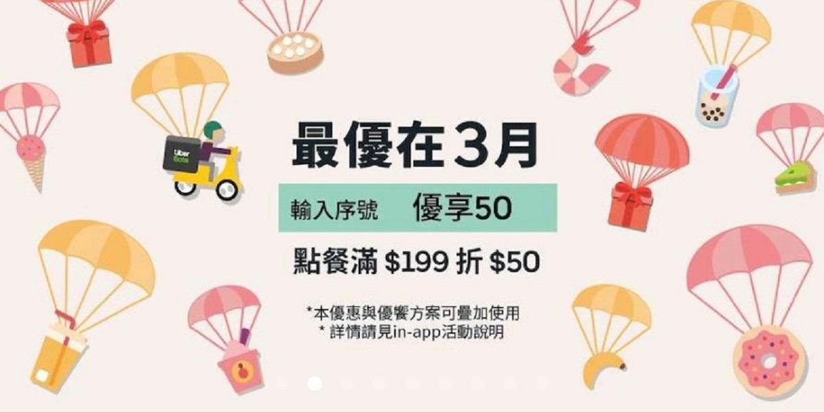 【UberEATS】最優在3月,滿199折50元