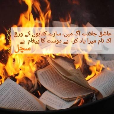 sachal sarmast poetry اک نام میرا یاد کر، یے دوست کا پیغام ہے